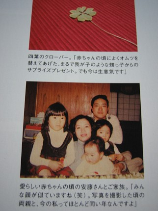 安藤裕子の家族写真