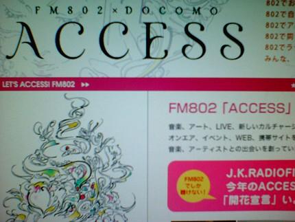 FM802 ACCESSキャンペーン