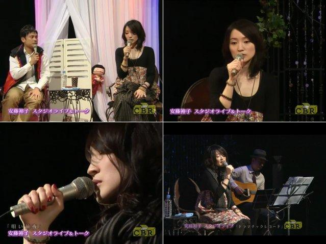 チャートバスターズR! CBR 安藤裕子公開収録スタジオライブ