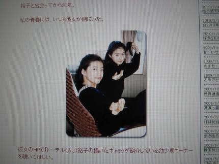 中学生ぐらいの頃の安藤裕子と石井希和