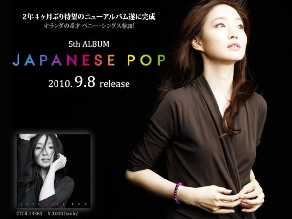 安藤裕子 JAPANESE POP