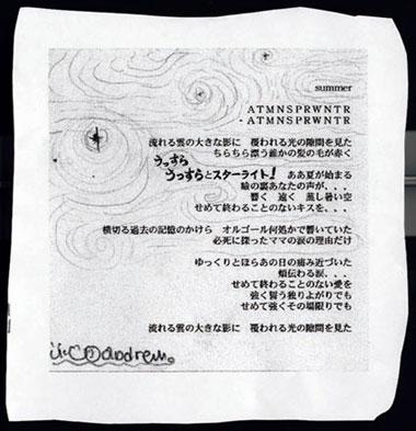 安藤裕子 summer