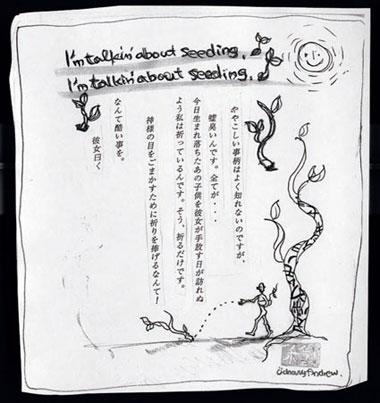 安藤裕子 蒔かれた種について