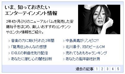 Yahoo! Japan トップページ 安藤裕子