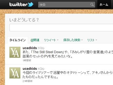 安藤裕子の風音 Twitter