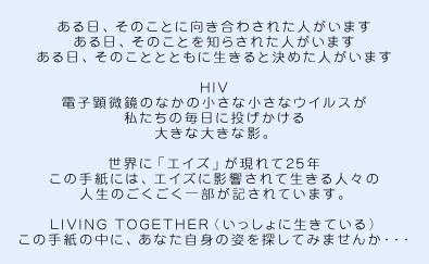 ポエトリー・リーディング Think About AIDS vol.8