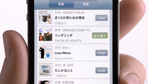 iPhone4 CM 安藤裕子