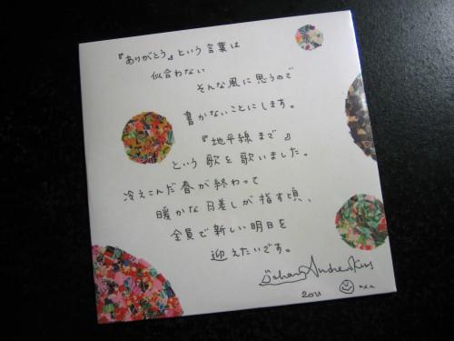 安藤裕子『地平線まで』