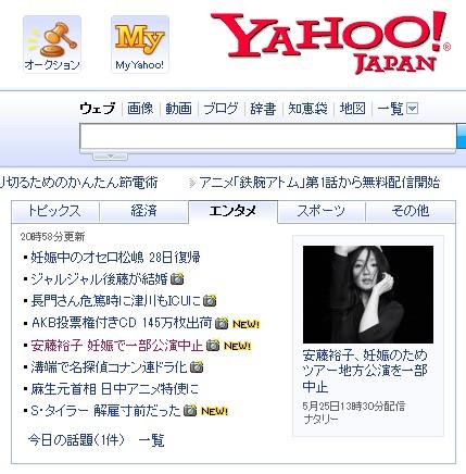 安藤裕子 Yahoo! 妊娠発表