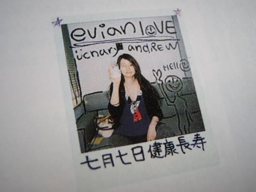 evian love 安藤裕子