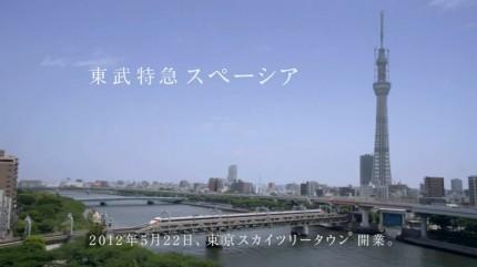 東武鉄道 特急スペーシア cm