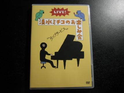 LIVE! 清水ミチコのお楽しみ会 リップサービス