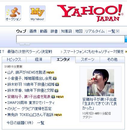 安藤裕子ご出産 Yahoo!