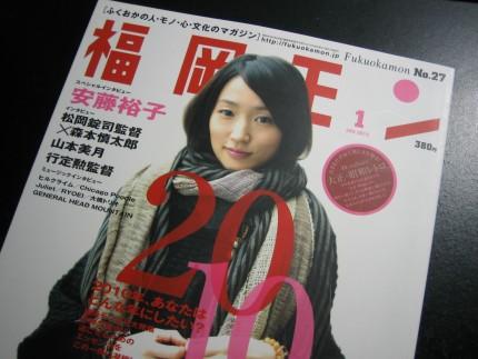 福岡モン No.27 2010年1月号 安藤裕子