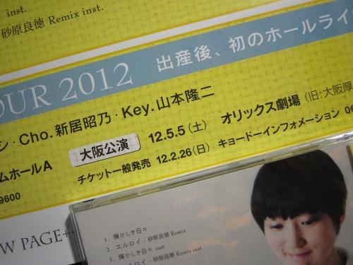 安藤裕子 「安藤裕子 LIVE TOUR 2012」