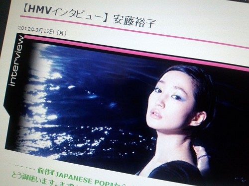 『勘違い』 HMVインタビュー