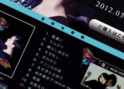 『勘違い』 iTunes Store 全曲先行試聴