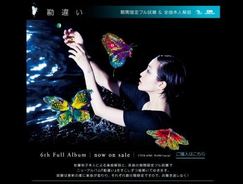 安藤裕子 アルバム 『勘違い』 特設サイト