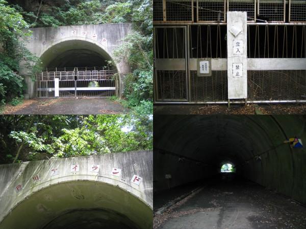 行川アイランド トンネル