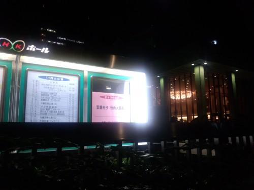 安藤裕子 秋の大演奏会 NHKホール