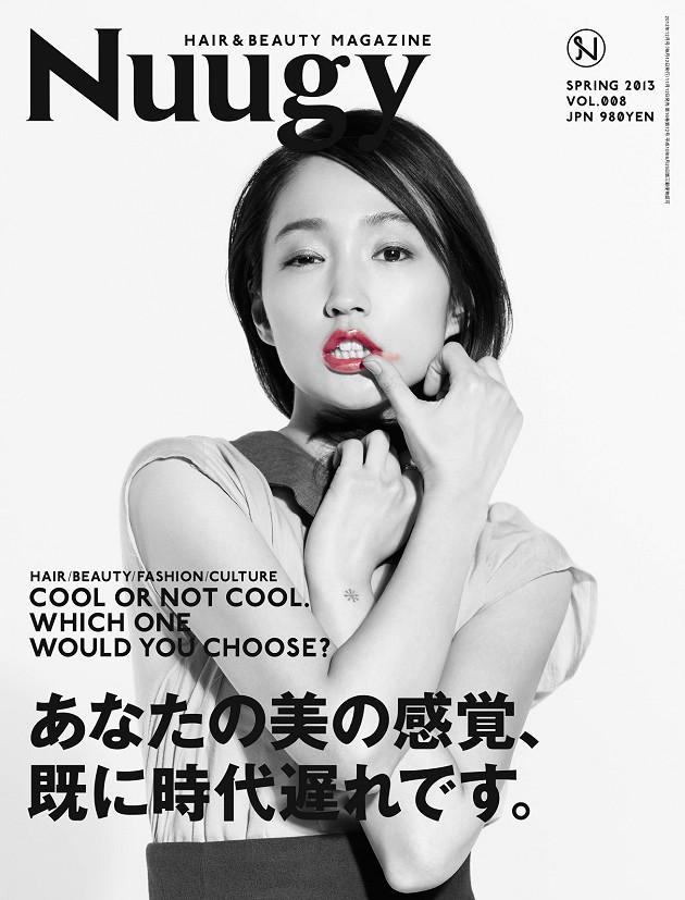 Nuugy (ヌージィ) 2003 spring vol.8 安藤裕子表紙