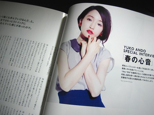 安藤裕子『Nuugy ヌージィ SPRING 2013 VOL.8』インタビュー