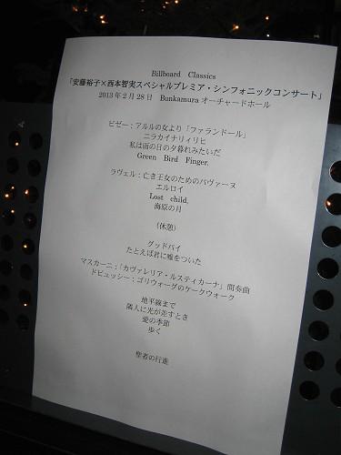 Billboard Classics「安藤裕子×西本智実スペシャルプレミア・シンフォニック・コンサート」セットリスト