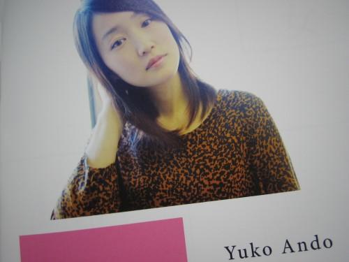 シネチュウ vol.5 安藤裕子