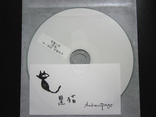 安藤裕子掌篇小説『黒猫』朗読CD