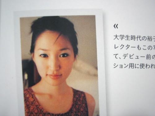 安藤裕子 Nuugy ヌージィ 2013 SUMMER VOL.009 大学生時代