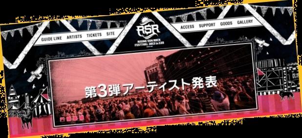 RSR 2013