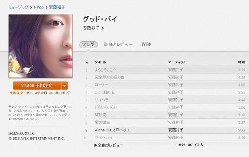 安藤裕子 『グッド・バイ』全曲先行試聴 @ iTunes の印象