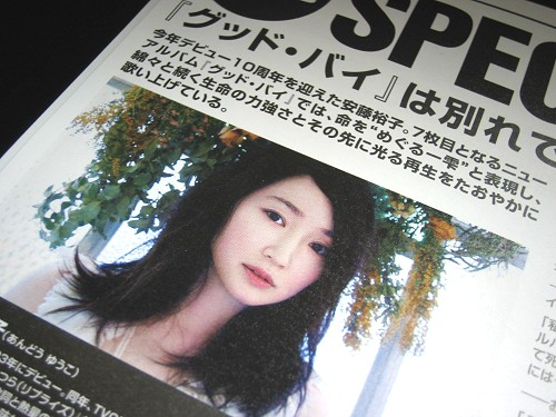 FLYING POSTMAN PRESS 2013年10月号 Vol.158 安藤裕子