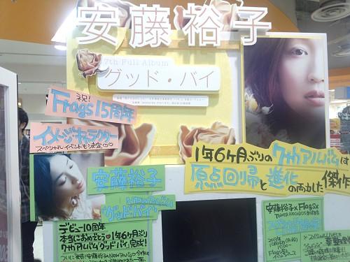タワレコ新宿店 安藤裕子コーナー