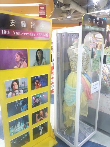 安藤裕子10th Anniversary 衣装&パネル展