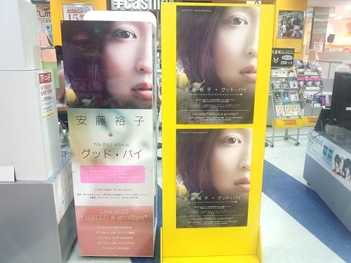 安藤裕子『グッド・バイ』ポスター