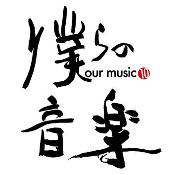 「僕らの音楽」