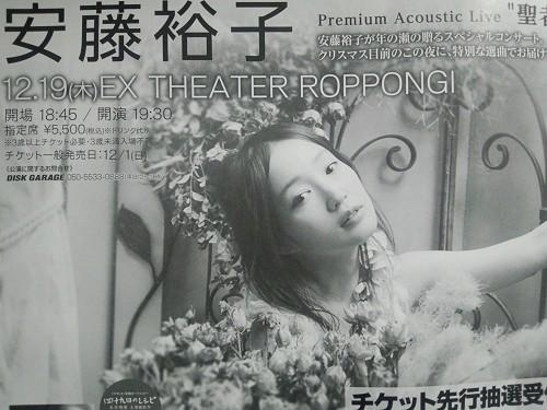 """安藤裕子 Premium Acoustic Live """"聖者の行進"""" / 東京 EX THEATER ROPPONGI"""