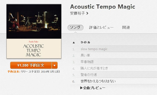 『Acoustic Tempo Magic』 全曲試聴