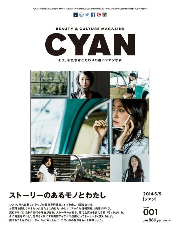 安藤裕子『CYAN (シアン)』表紙