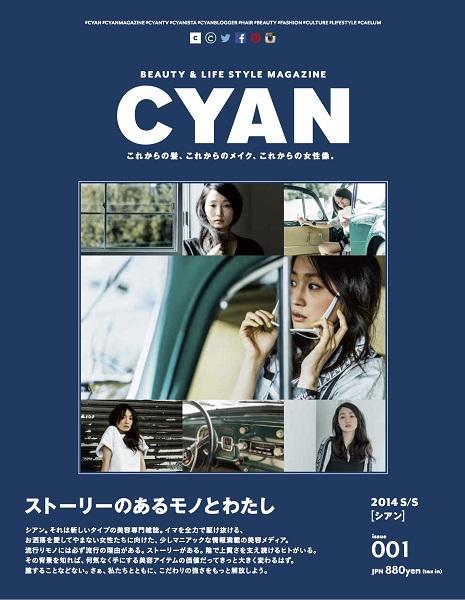 雑誌CYAN 安藤裕子表紙