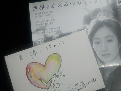 安藤裕子 ゴンタ君ポストカード