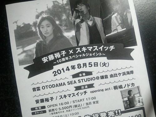 安藤裕子×スキマスイッチ Special Live
