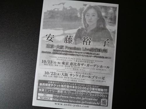 安藤裕子 東京・大阪 Premium Live開催決定