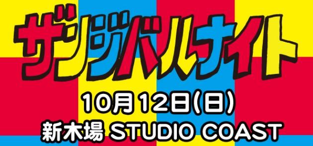 安藤裕子「ザンジバルナイト2014」出演決定