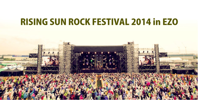 安藤裕子出演決定 RISING SUN ROCK FESTIVAL 2014 in EZO
