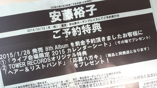 安藤裕子 8thフルアルバム 発売決定