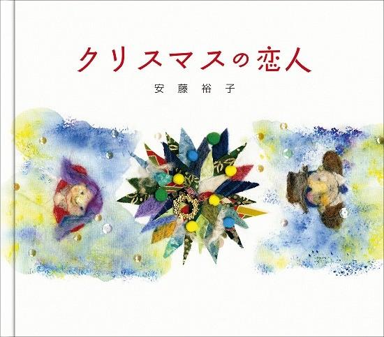 安藤裕子 先行限定シングル 『クリスマスの恋人』 ジャケット発表
