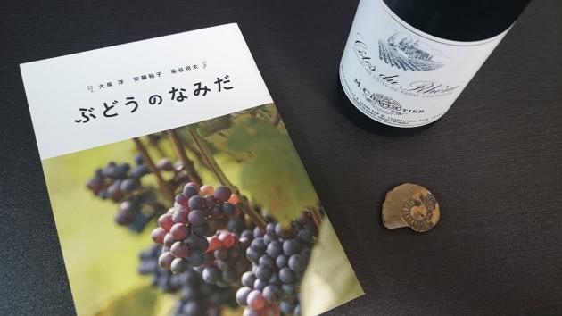 コート・デュ・ローヌ産ワイン / アンモナイトの化石 / ぶどうのなみだパンフレット