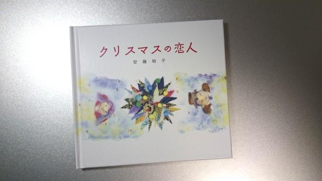 安藤裕子シングル『クリスマスの恋人』